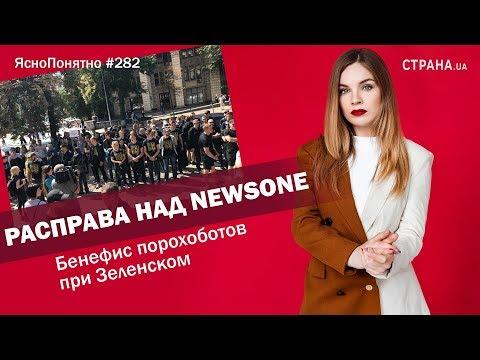 Расправа над NewsOne. Бенефис порохоботов при Зеленском | ЯсноПонятно #282 By Олеся Медведева