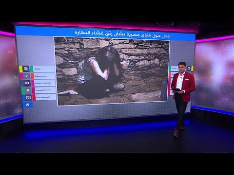 -جواز رتق غشاء البكارة في بعض الحالات-.. فتوى لدار الإفتاء تثير جدلا في مصر