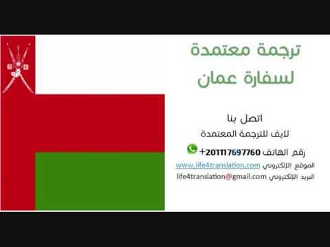 ترجمة معتمدة لسفارة عمان اتصل بنا 01117607760 Amman embassy