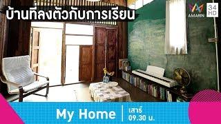 my-home4-l-บ้านที่ออกแบบตกแต่งให้ลงตัวกับการเรียนการสอนเด็กพิเศษ-25-พ-ค-62-1-4