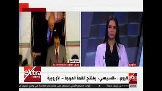 اليوم.. الرئيس السيسي يفتتح القمة العربية - الأوروبية
