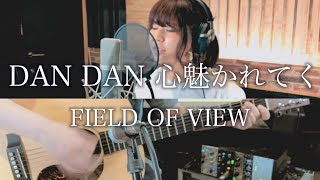 DAN DAN 心魅かれてく / FIELD OF VIEW(ZARD)歌詞�...