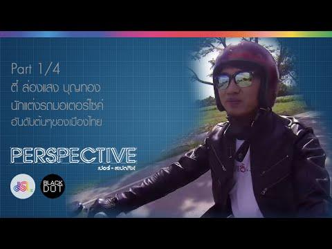 PERSPECTIVE : ตี๋ ส่องแสง | นักแต่งรถมอเตอร์ไซค์อันดับต้นของเมืองไทย [11 ต.ค. 58] (1/4) Full HD