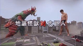 人気プロレスラー飯伏幸太が映画初主演! 奇才・河崎実監督による、大怪...