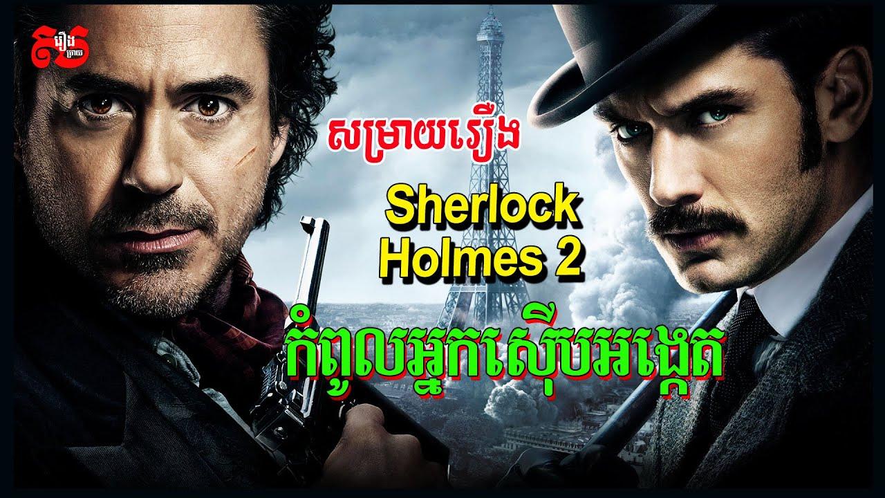 Sherlock Holmes: A Game of Shadows - តាមប្រមាញ់មេក្លោងលក់អាវុធប្រល័យលោក | សម្រាយរឿង Studios