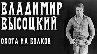 Владимир Высоцкий — Охота на волков