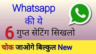 6 Secret Whatsapp Settings And Tricks!! 99% लोग नही जानते ये गुप्त सेटिंग || by technical boss