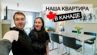 Тур по нашей квартире в Канаде | Квартира за полмиллиона | Двое в Каноэ