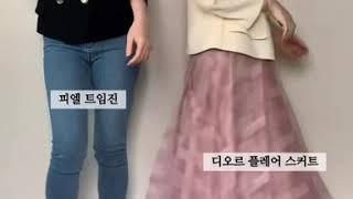 리우컴퍼니 / 여자봄코디법 / 20대여자옷 / 꾸안꾸룩…
