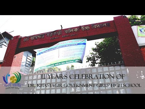 111 years celebration of Dr. Khastagir Government Girls' High School, Chittagong