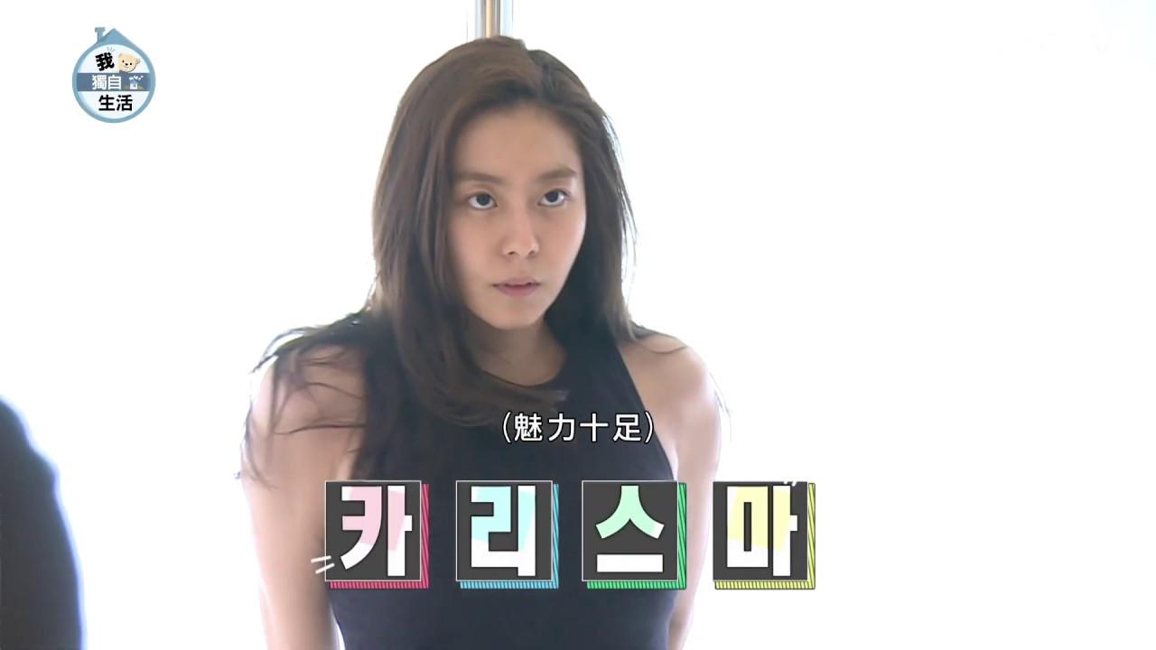 Download 《我獨自生活》Uie因為當年《初戀》而愛上鋼管舞!! - EP37 精彩片段|KKTV 線上看