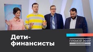 ДЕТИ-ФИНАНСИСТЫ. Прямой эфир из Петербурга