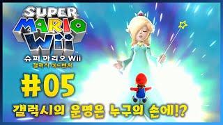 슈퍼 마리오 Wii 갤럭시 어드벤처 제 5화 '…
