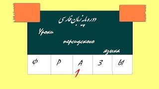 персидский язык. Фразы 1 (с разбором)