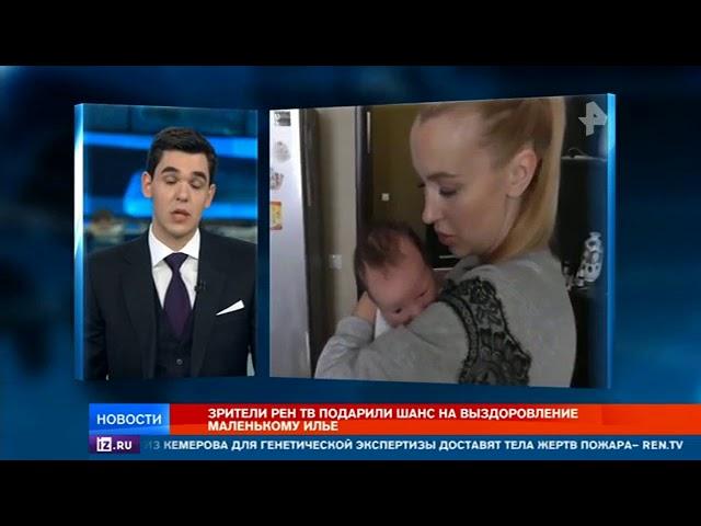 Зрители РЕН ТВ подарили шанс на выздоровление маленькому Илье