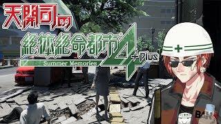 [LIVE] 天開司の絶体絶命都市4Plus えっ、今日は朝飯喰っていいのか!?編