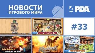 Новости игрового мира Android - выпуск 33 [Android игры]
