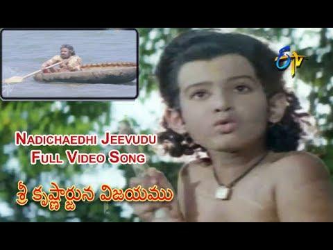 Nadichaedhi Jeevudu Full Video Song | Sri Krishnarjuna Vijayam | Balakrishna | Roja | ETV Cinema