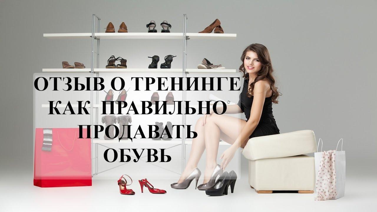 Как правильно рекламировать обувь контекстная реклама поисковая система
