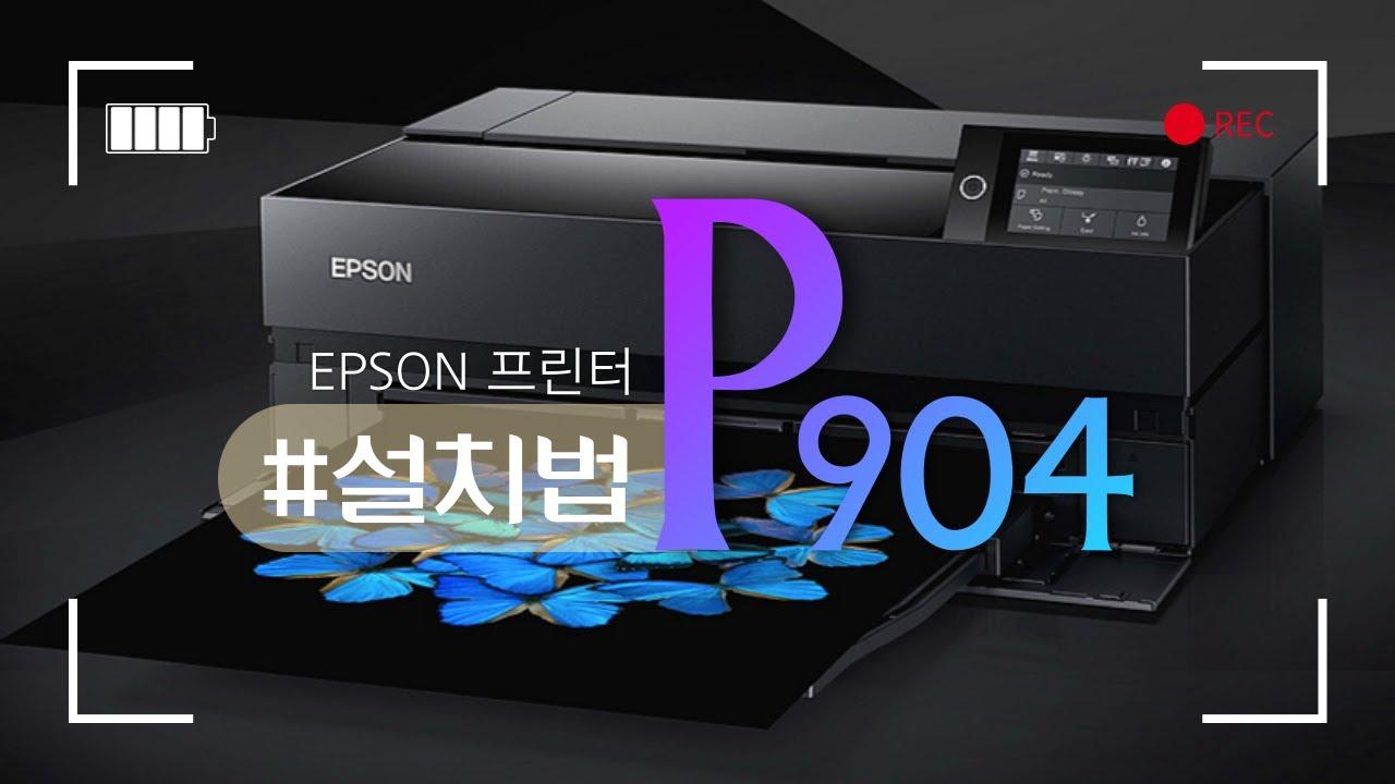 Epson SC-P904 설치와 잉크 장착 방법