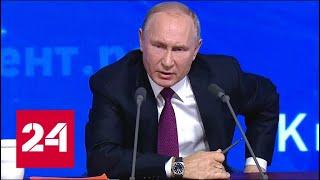 Путин про рэп: мы хотим деградировать? // Пресс-конференция Путина - 2018 - Россия 24