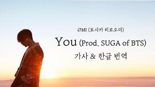 [가사/한글번역] You (Prod. SUGA of BTS) - ØMI (토사카 히로오미/登坂広臣)