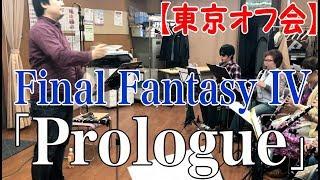【東京オフ会】FF4「プロローグ」をアンサンブル演奏してみた【東京オフ会】 Prologue Final Fantasy IV Opening theme