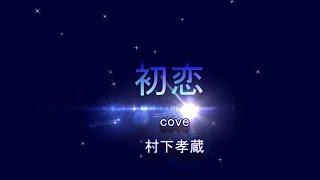 村下孝蔵 「初恋」 cover 自作音源 by ganchan ♪