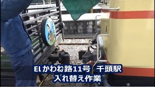 【大井川鉄道】ELかわね路号 千頭駅入れ替え作業