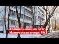 Аренда 2-комн. квартиры 65м², Матвеевская улица, 18к2 | Очаково-Матвеевское