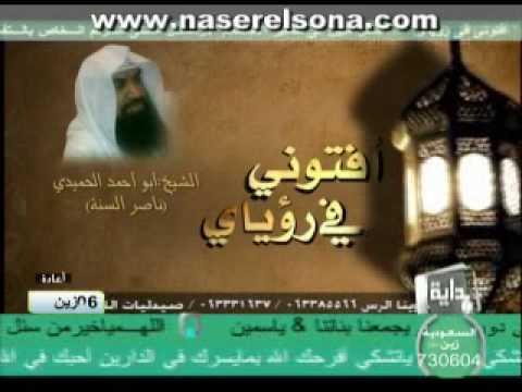أفتوني في رؤياي مع ناصر السنه 1 Youtube