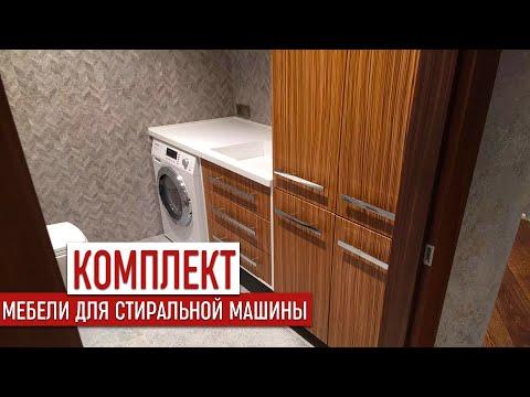 Стильная мебель для ванной комнаты // Студия мебели Верес