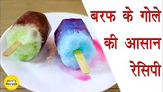 बरफ का गोला रेसिपी हिंदी में   Baraf Ka Gola   Indian Street Food   Kala Khatta