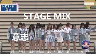 HKT48 意志 【高音質立体音響】(stage mix)