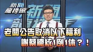 【完整版】2016.12.14新聞龍捲風 老闆公告取消以下福利..謝蔡總統1例1休?