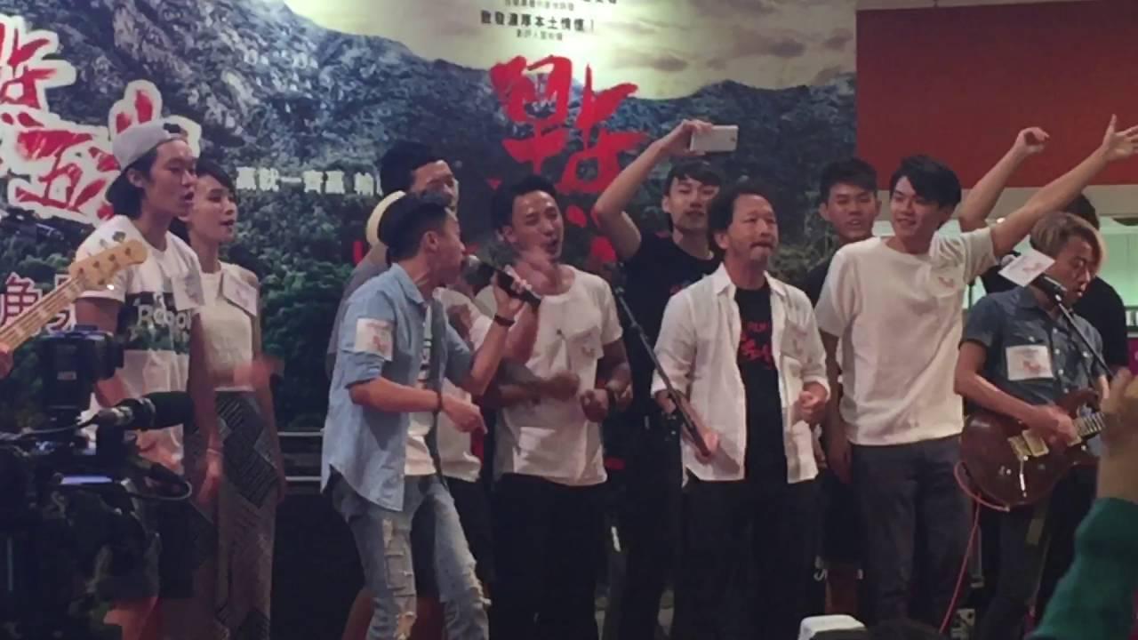 7/8/2016 電影《點五步》見面會 Supper Moment - 沙燕之歌 - YouTube