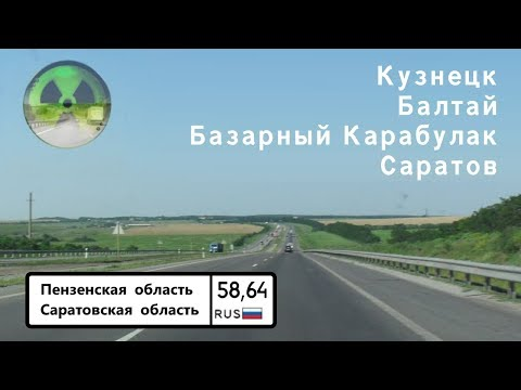 Дороги России. Кузнецк - Неверкино - Балтай - Саратов.