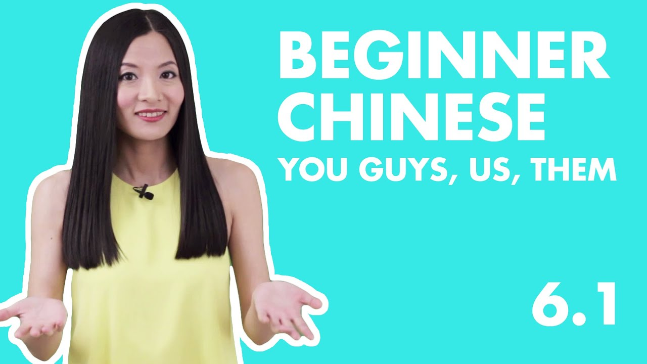 Beginner Chinese Lesson 6.1 | Chinese Speaking Practice Lesson | HSK1 Listening -  Personal Pronouns