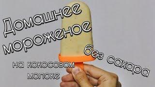Как приготовить МОРОЖЕНОЕ в домашних условиях? Без сахара на кокосовом молоке