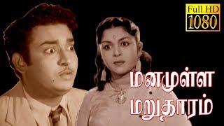 Manamulla Marutharam | Balaji, Saroja Devi,K.A.Thangavelu | Tamil Super Hit Movie HD