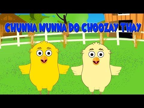 Chunna Munna Do Choozay Thay | چننا منا دو چوذے تھے | Urdu Nursery Rhyme
