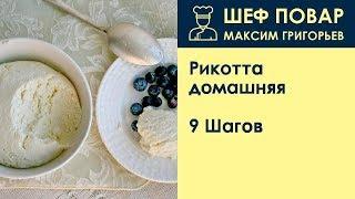 Рикотта домашняя . Рецепт от шеф повара Максима Григорьева