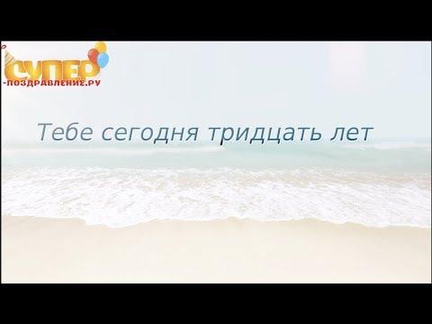 Поздравление с днем рождения юбилеем на 30 лет super-pozdravlenie.ru