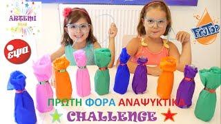 Πρώτη Φορά Αναψυκτικά CHALLENGE 🍹 παιχνίδι πρόκληση βίντεο διασκέδαση παιχνίδια για παιδιά