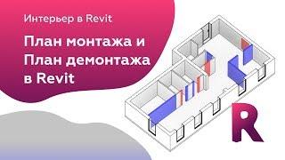 План монтажа и демонтажа в Revit 2019 | Уроки Revit