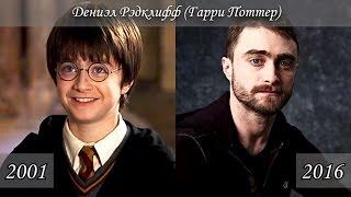 """Как изменились актеры фильма """"Гарри Поттер"""".Тогда и сейчас.Часть 1"""