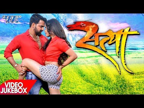 SATYA - All Songs - Superhit Film - Pawan Singh - Video Jukebox