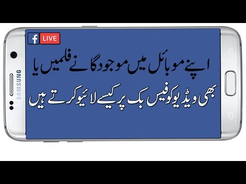 How to live Pre Recorded video on facebook Android | How to Urdu