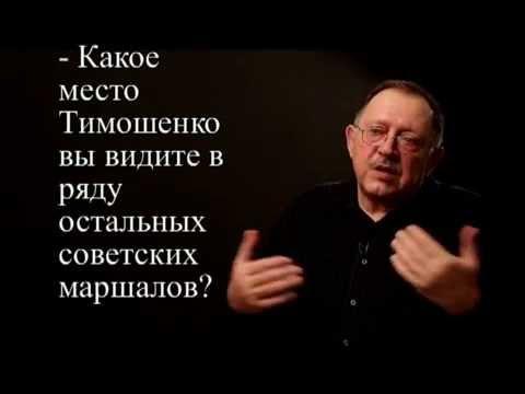 Две битвы маршала Тимошенко