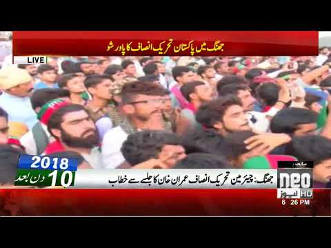 Imran Khan speech at Jhang jalsa | 15 July 2018 | Neo News
